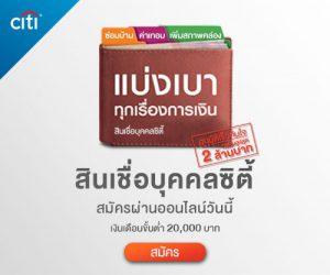 Citi Personal Loan สมัครออนไลน์